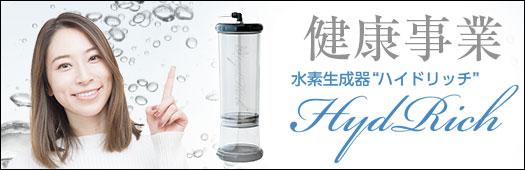 水素生成器ハイドリッチ